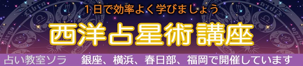 西洋占星術の1日講座/東京,銀座,横浜,福岡
