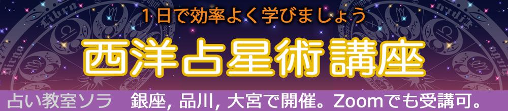 西洋占星術の1日講座/東京,銀座,品川,自由が丘,Zoom