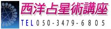 ホロスコープの見方・読み方が1日でわかる講座! 西洋占星術 / 東京,横浜,春日部,福岡 /星占いの教室